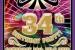 logo_whirl-y-gig-34